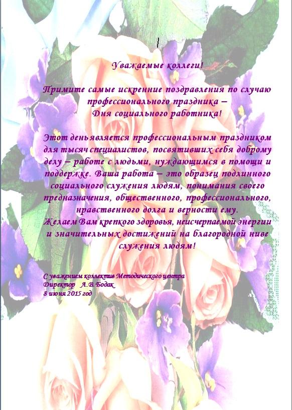 Поздравления с днем работника социальной защиты
