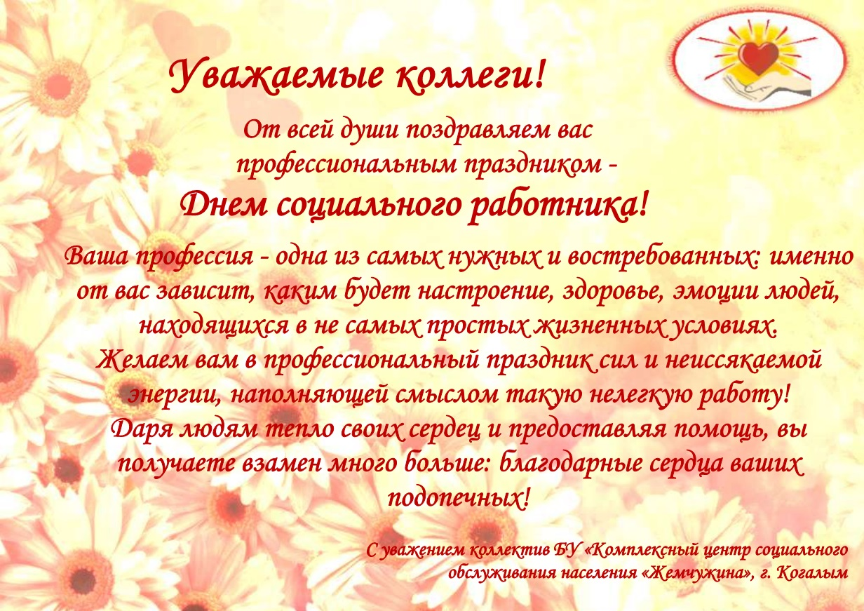 Поздравление коллектива с профессиональным праздников