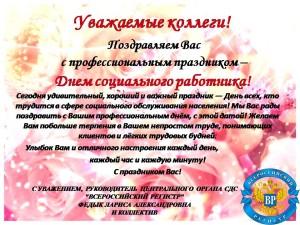 Поздравления с днем социального работника для пенсионеров