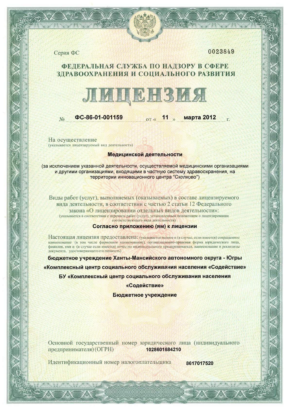Лицензия на осуществление медицинской деятельности от 11.03.2012 (страница 1)