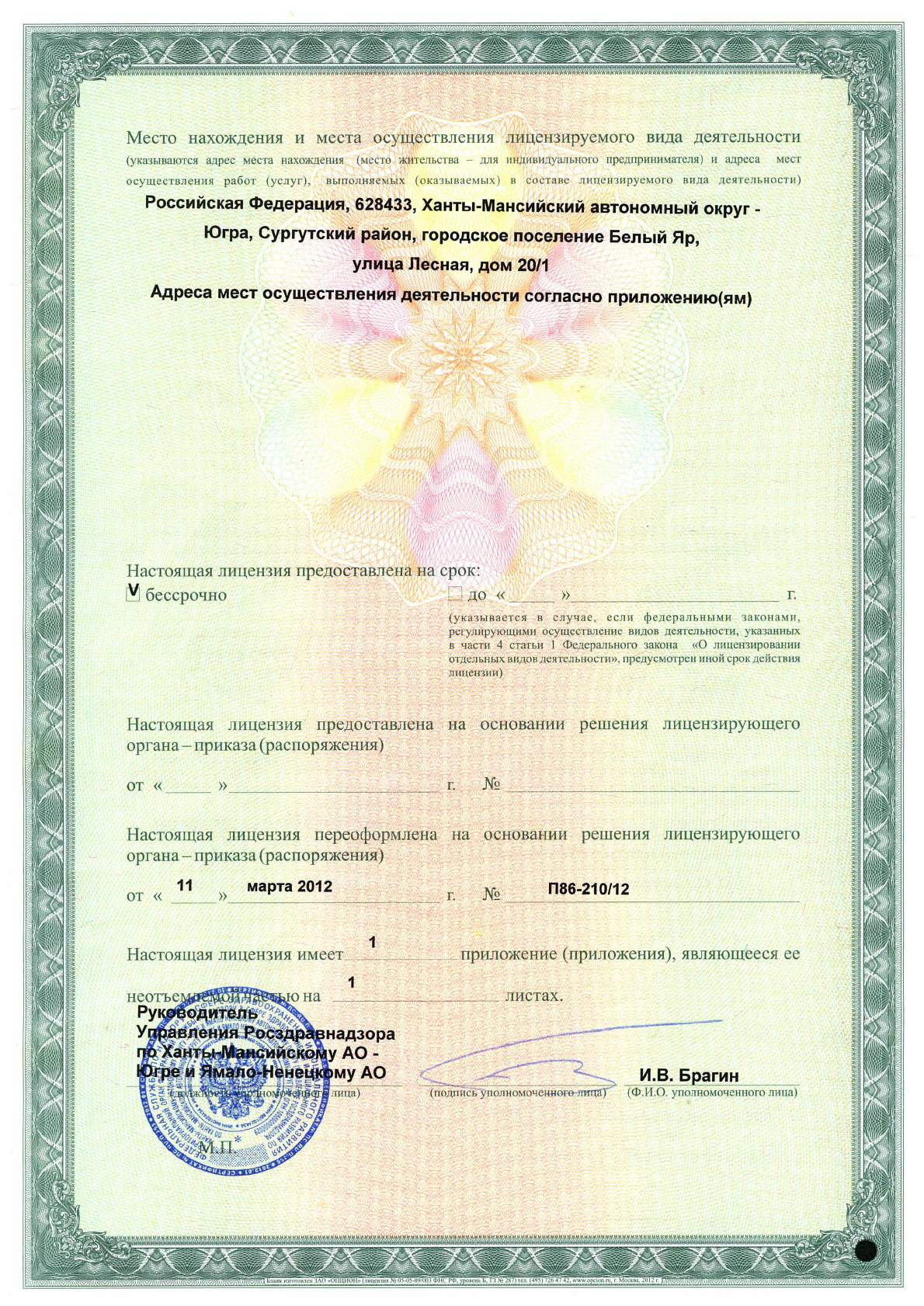 Лицензия на осуществление медицинской деятельности от 11.03.2012 (страница 2)