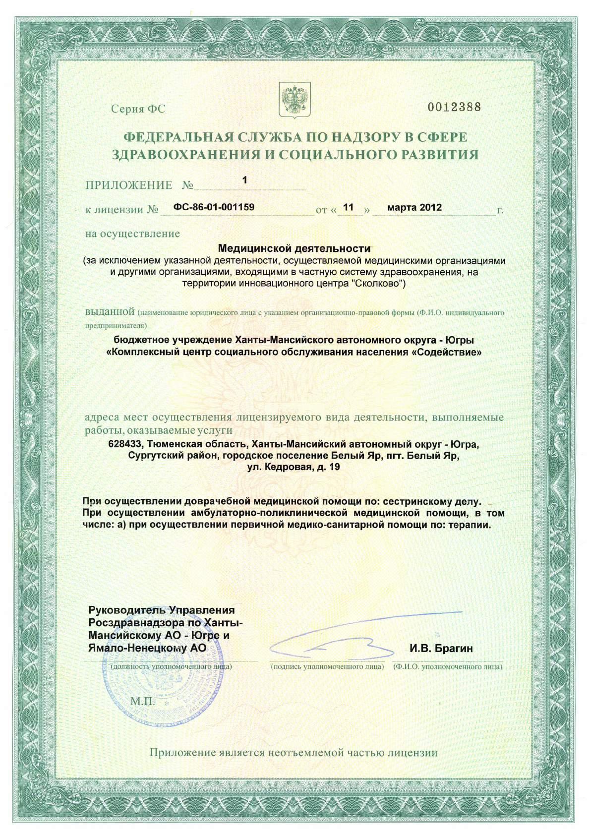 Лицензия на осуществление медицинской деятельности от 11.03.2012 (страница 3)