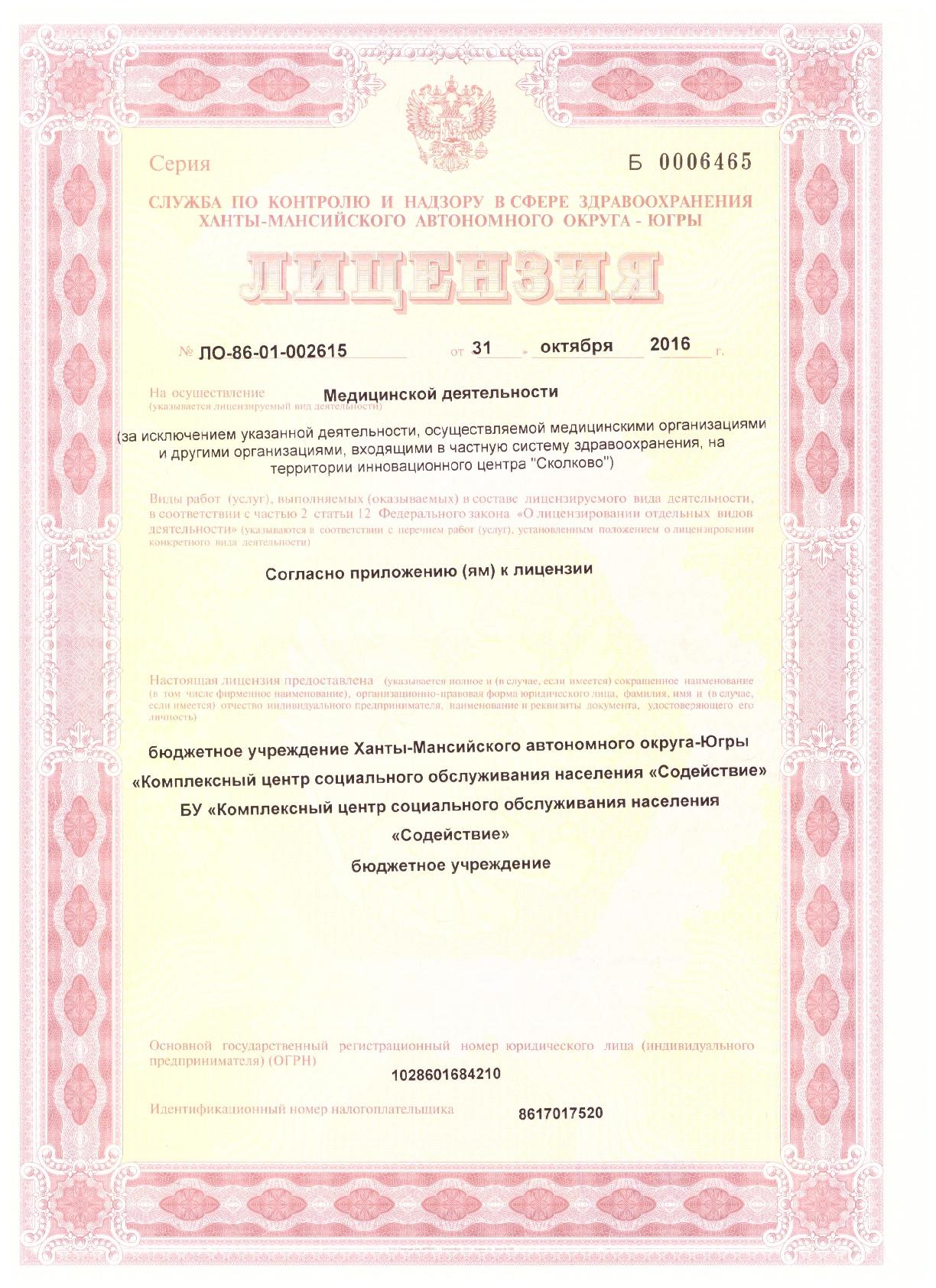 Лицензия на осуществление медицинской деятельности от 31.10.2016 (страница 1)