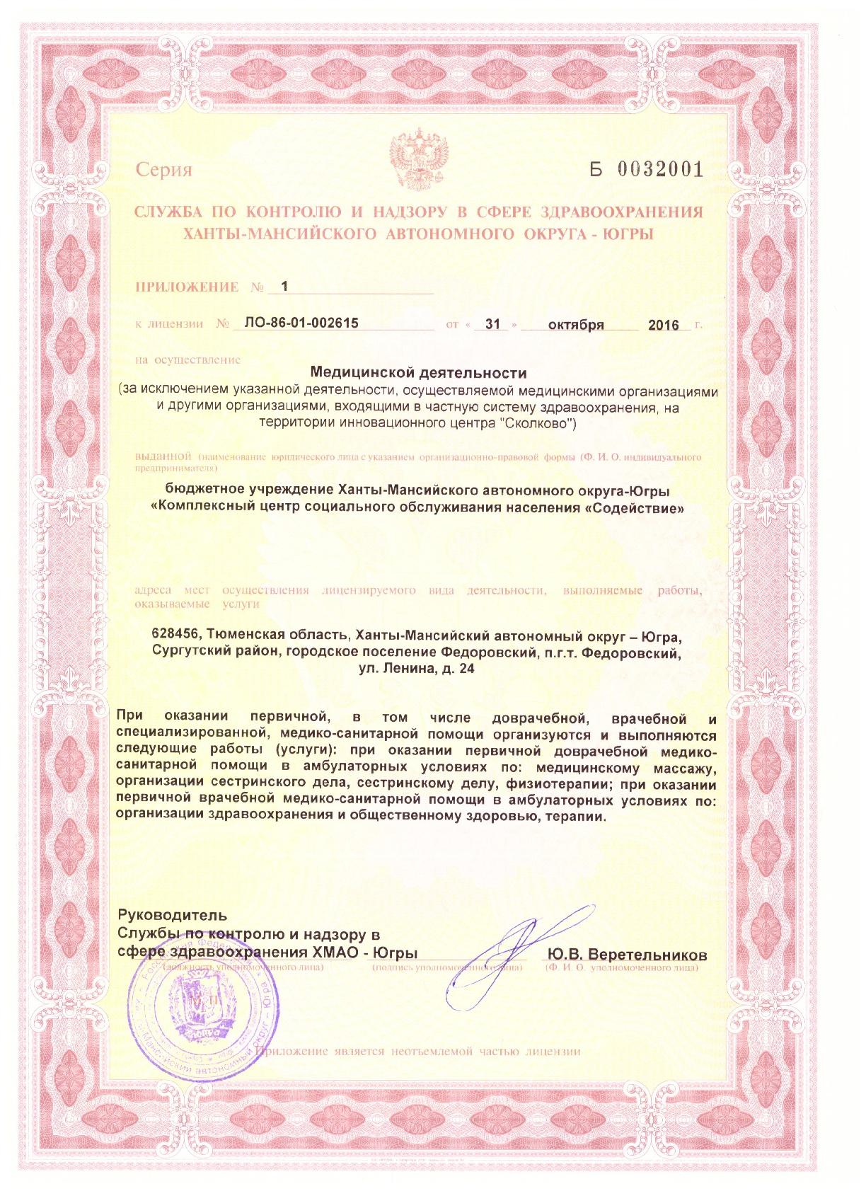 Лицензия на осуществление медицинской деятельности от 31.10.2016 (страница 3)