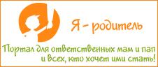 http://www.ya-roditel.ru/