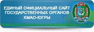 http://admhmao.ru/