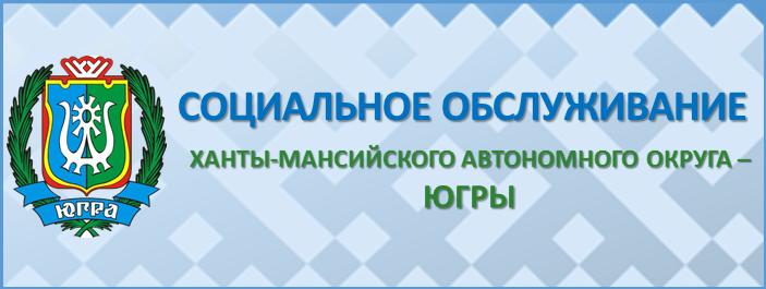 http://socuslugi-ugra.ru/