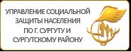 http://uszn.surgut.ru/