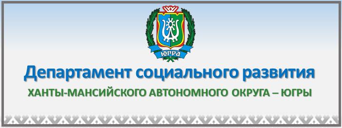http://www.depsr.admhmao.ru/