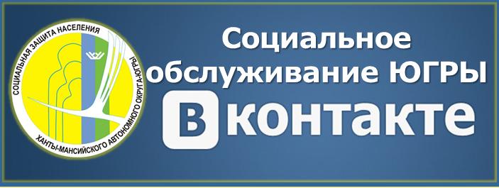https://vk.com/socuslugi.ugra