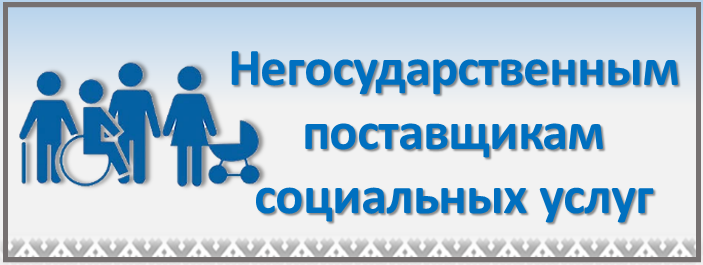 http://www.depsr.admhmao.ru/v-pomoshch-negosudarstvennym-postavshchikam-sotsialnykh-uslug-pravoe-menyu/