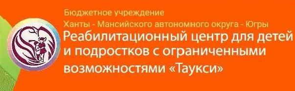 http://tauksi-nv.hmansy.socinfo.ru/