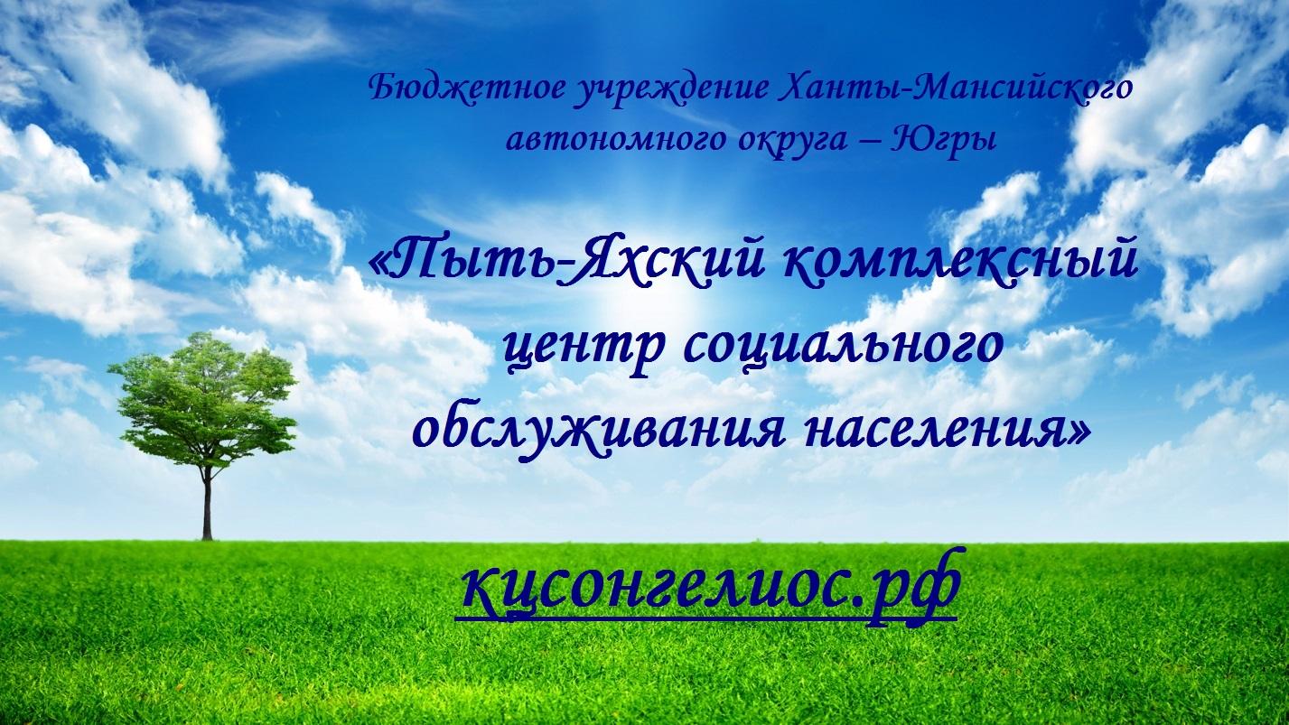 http://кцсонгелиос.рф/